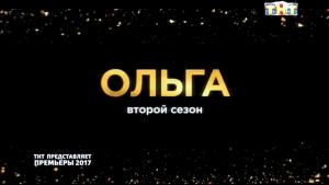 Ольга 2 сезон заставка