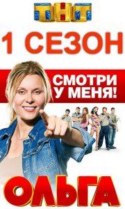 Новый сериал Ольга