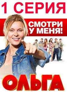 Ольга и ее большая семья