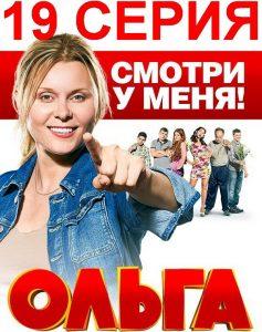 Ольга 19 серия
