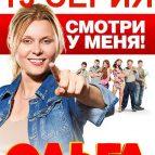 Постер 13 серии Ольги