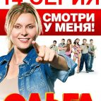 14 серия Ольги на ТНТ