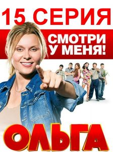Ольга 1 сезон 15 серия