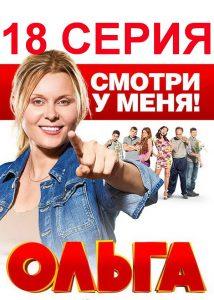 Постер 18 серии 1 сезона