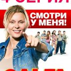 Ольга 1 сезон 4 серия онлайн