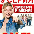 Ольга 9 серия 1 сезона