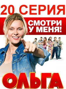Постер сериала Ольга 20 серия