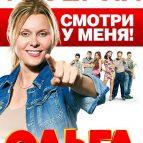 Постер 11 серии 1 сезона
