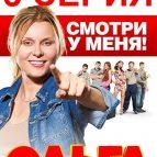 Постер 5 выпуска