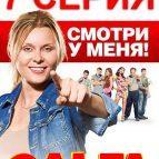 Ольга 7 серия