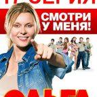 Постер 17 серии 1 сезона Ольги