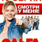 Постер 10 серии Ольги