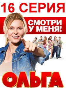 Постер 16 серии 1 сезона