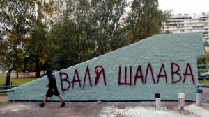 Большое уличное граффити