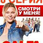 Постер 8 серии 1 сезона