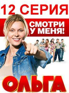 Ольга 1 сезон 12 серия