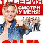 Ольга 2 сезон 37 серия