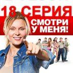 Ольга 38 серия постер