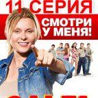 Ольга 31 серия