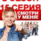 Постер сериала Ольга 2 сезон
