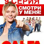 Ольга 2 сезон 9 серия смотреть онлайн