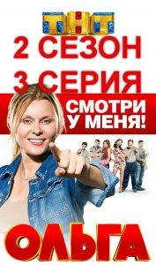 Ольга 23 серия