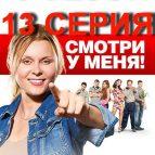 Ольга новый 2 сезон 13 серия