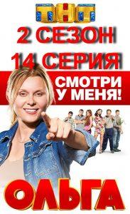 Постер 34 серии Ольги