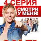 Ольга 2 сезон 4 серия