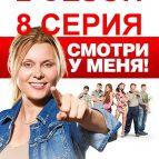 Ольга 2 сезон 8 серия