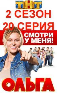 Ольга 2 сезон 20 серия