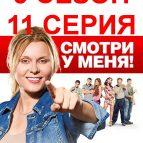 Постер 51 серии Ольги