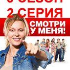 Постер нового сезона Ольги
