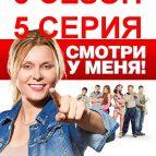 Ольга новая 5 серия 3 сезона онлайн