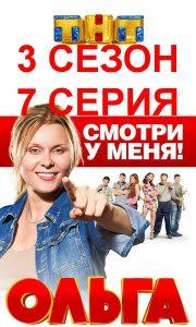 Ольга 3 сезон 7 серия постер