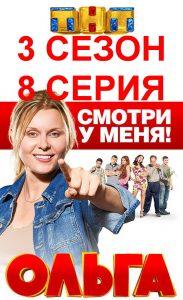 Ольга 3 сезон 8 серия постер