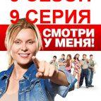 Ольга 49 серия смотреть онлайн
