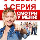 Постер 43 серии